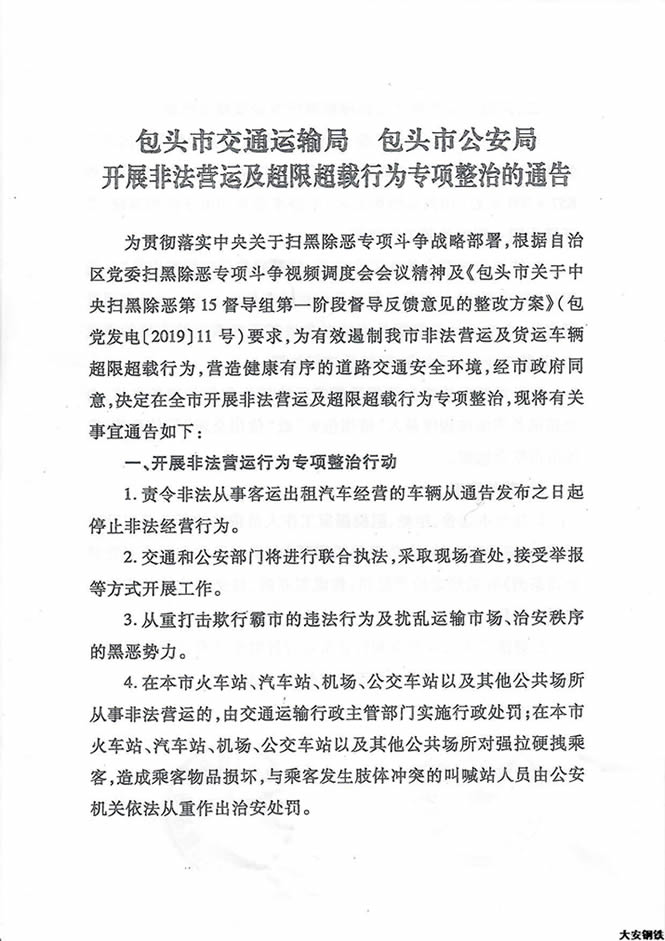 """包头市交通运shu局与包头市公安局guan于""""开展fei法ying运ji超限超载行为zhuan项整治""""通告"""