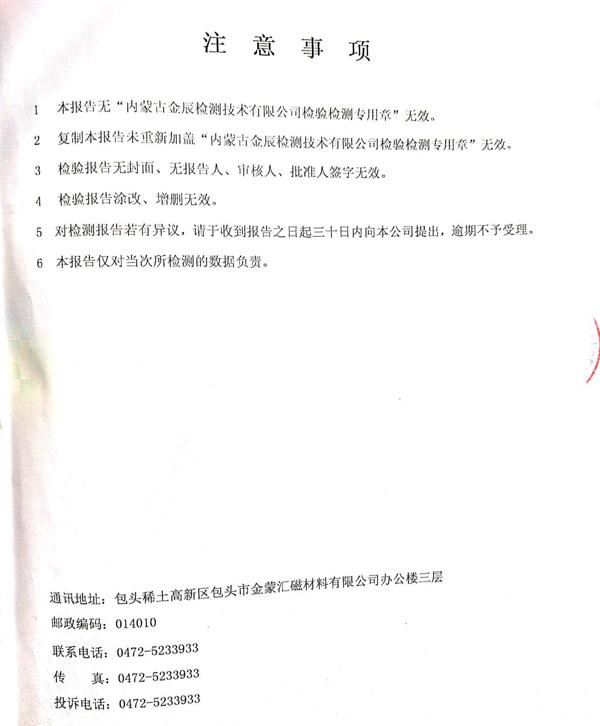 包头shiceo娱乐场钢铁you限责ren公司2019年度 fu射anquan评gu报告