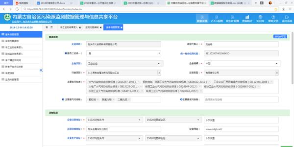 包tou市ceo娱le场钢tie有xian责ren公司 2019nian度环jing信息公开